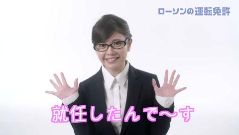 # 0 竹達彩奈がローソンの運転免許 特別教官に就任! 【ローソンの運転免許】