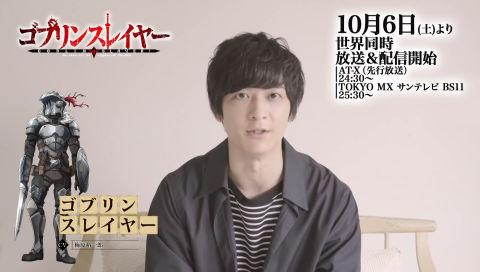 TVアニメ『ゴブリンスレイヤー』10月6日放送開始!  ゴブリンスレイヤー役・梅原裕一郎さんカウントダウンコメント