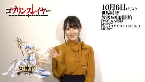 TVアニメ『ゴブリンスレイヤー』10月6日放送開始!  女神官役・小倉唯さんカウントダウンコメント