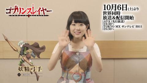 TVアニメ『ゴブリンスレイヤー』10月6日放送開始!  妖精弓手役・東山奈央さんカウントダウンコメント