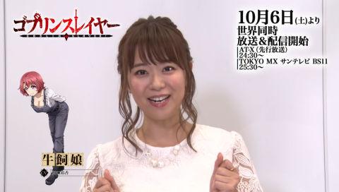 TVアニメ『ゴブリンスレイヤー』10月6日放送開始!  牛飼娘役・井口裕香さんカウントダウンコメント