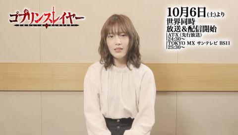 TVアニメ『ゴブリンスレイヤー』10月6日放送開始!  受付嬢役・内田真礼さんカウントダウンコメント