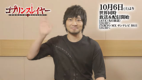 TVアニメ『ゴブリンスレイヤー』10月6日放送開始!  鉱人道士役・中村悠一さんカウントダウンコメント
