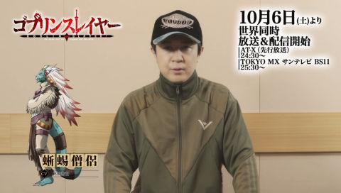 TVアニメ『ゴブリンスレイヤー』10月6日放送開始!  蜥蜴僧侶役・杉田智和さんカウントダウンコメント