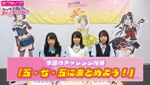 相良茉優、久保田未夢、楠木ともりでで五・七・五!#13 【ラブライブ!スクスタ】