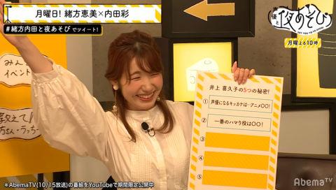 声優と夜あそび 【月:緒方恵美×内田彩】 #28 2018年10月15日 放送分