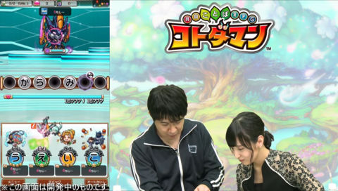 『コトダマン』×TVアニメ『新幹線変形ロボ シンカリオン』公式生放送【12/5】