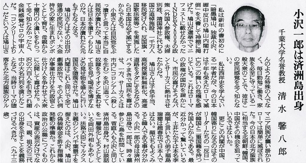福島みずほ新聞記事