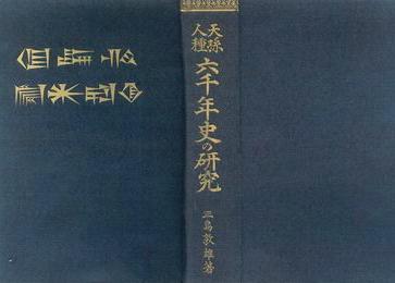 天孫人種6千年の歴史