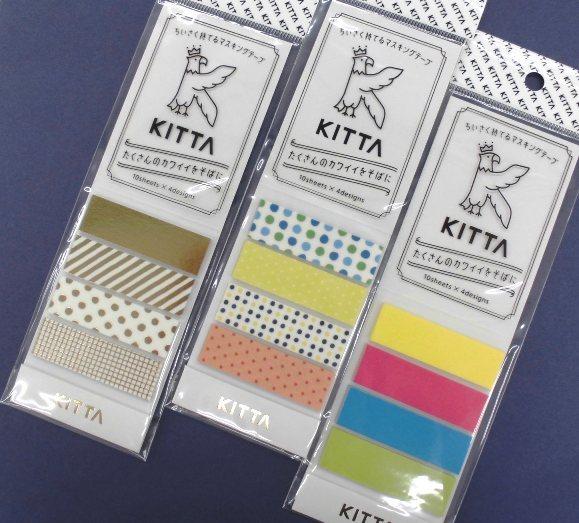 kitta2017秋 (7)