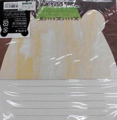 包むレターセット (2)
