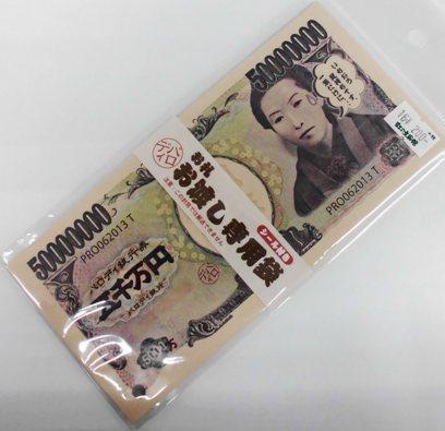 お札お渡し専用袋 (6)