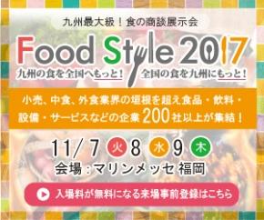 Food Style 2017_logo