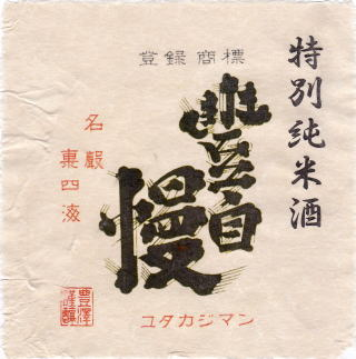 s-yotaka1[1]