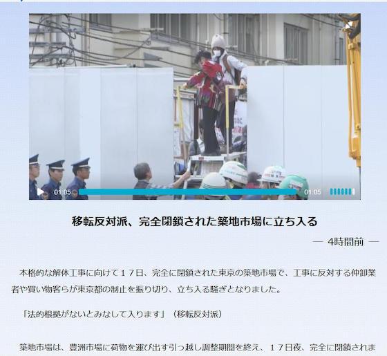 豊洲市場 反対派 共産党 沖縄 ユニオン
