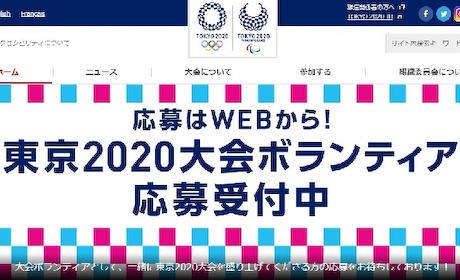 一部から「国家総動員」と揶揄されていた東京五輪ボランティア募集、8万人目標の過半数となる約4万7000人が応募を完了 … ネット上では「なんだろう、この敗北感」との意見も
