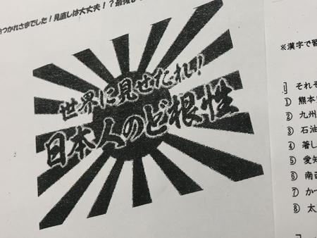 中学校 テスト 問題用紙 旭日旗 京都 城陽市 北城陽中