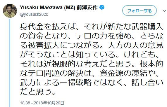 前沢友作 ZOZOTOWN 安田純平 ダッカ事件