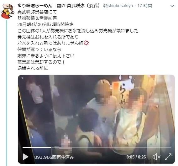 ハロウィン 渋谷 暴徒 ラーメン 券売機 真武咲弥 防犯カメラ