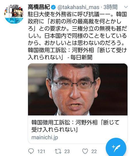 毎日新聞社会部記者、河野外相の抗議を「三権分立を無視か。日本国内で同じ事しているから、おかしいとは思わないのだろう」→ 総ツッコミを受けて炎上→ ツイ垢を削除し逃亡