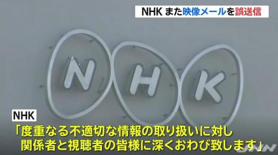 NHK 誤送信 メール 信者