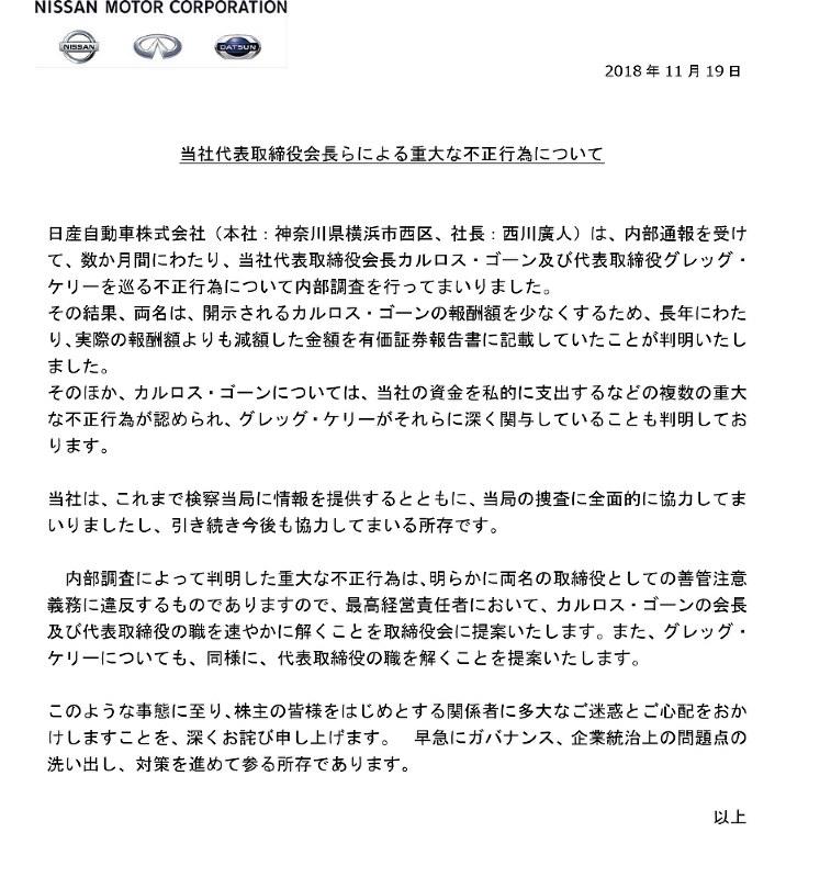 カルロス・ゴーン グレッグ・ケリー 日産自動車 金融商品取引法違反 東京地検特捜部