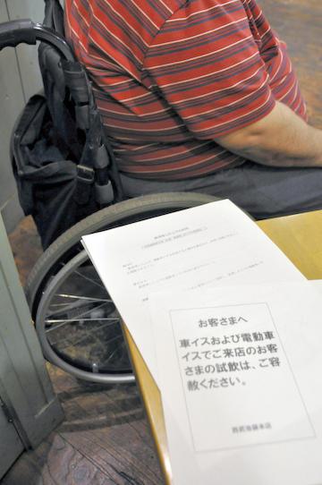 車椅子 ワイン 試飲 西武百貨店 東京地裁 障害者差別解消法