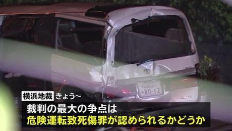 石橋和歩 あおり運転 東名高速 横浜地裁