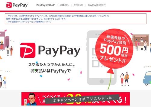 PayPay クレジットカード セキュリティー 中国 ソフトバンク アリババ