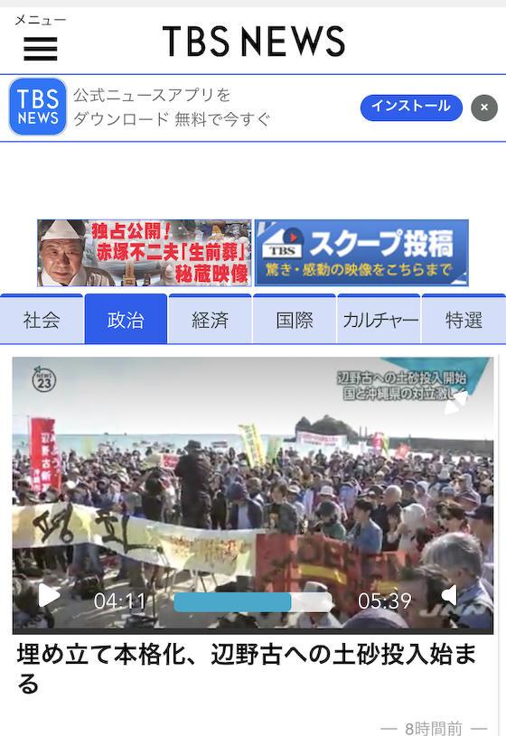 TBS 沖縄 辺野古 普天間 移設 埋め立て ハングル 韓国 工作