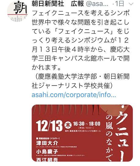 朝日新聞 津田大介 慶応大 フェイクニュース 笑ってはいけない