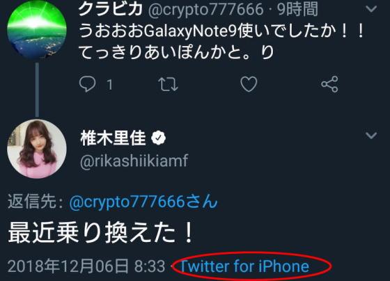 現役女子大生で実業家の椎木里佳さん(21)、ツイッターに「夜景撮るのgalaxyにしてから満足できるようになったよ 最近乗り換えた!」とiPhoneで投稿、ステマに失敗する