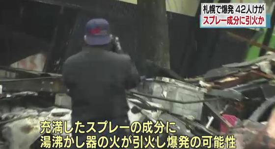 爆発 札幌 アパマンショップ 居酒屋 海さくら 時限