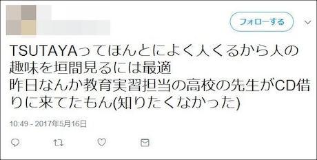 炎上 祭 TSUTAYA 荒尾 バイトテロ 個人情報 BTS 防弾少年団