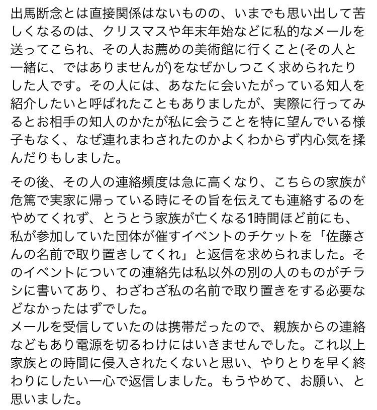 佐藤梓 社民党 セクハラ 福島瑞穂 MeToo パヨク 八王子市議