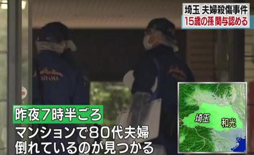 埼玉県和光市のマンションで80代の夫婦が殺傷された事件、孫の15歳男子中学生に逮捕状 … 事件後20km離れた東武東上線の川越駅の近くで身柄を確保、事件への関与を認める