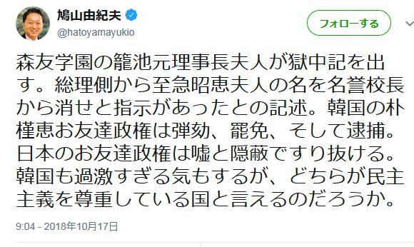 鳩山由紀夫「日本と韓国、どちらが民主主義を尊重している国と言えるのだろうか」