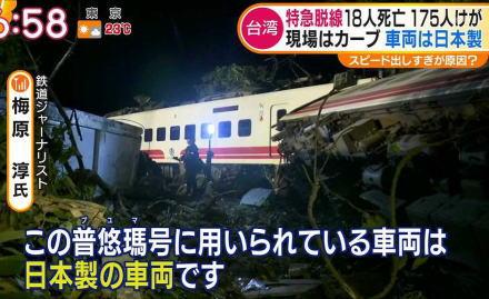 日本のメディア「台湾での列車脱線事故、車体は日本製」 台湾の地元メディア「台湾鉄道では脱線事故が頻発、今回の事故は2016年6月以降で7件目」
