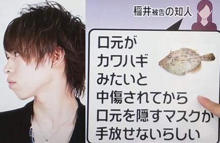 フジ「グッディ」、婦女暴行容疑で逮捕された「ミスター東大」出場経験者・稲井大輝(24)容疑者の容姿について「カワハギみたい」とイジリ倒す