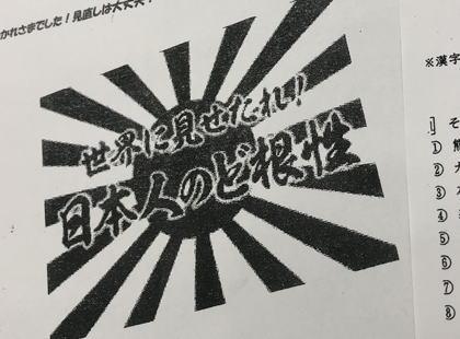公立中学校の社会科テストの問題用紙余白に旭日旗のイラストと「世界に見せたれ!日本人のど根性」の文言、別の教員が見つけ校長に報告 … 校長「旭日旗には色々な解釈をする人がいる。配慮をした教育が必要」