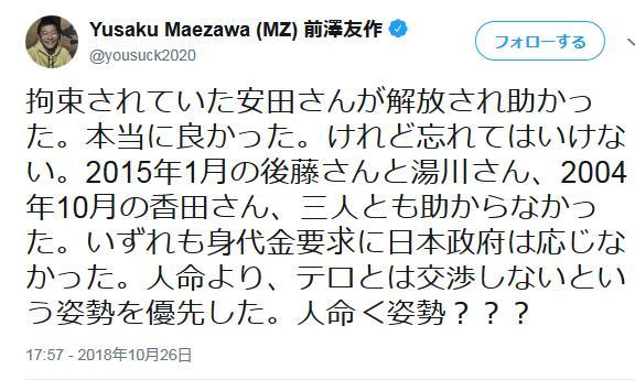 ZOZO前沢友作社長「安田さんの解放、身代金要求に応じなかった日本政府は人命救助よりテロリストとの交渉はせずという姿勢を優先した。人命<姿勢なのか?」