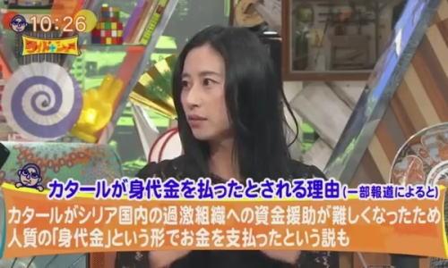 三浦瑠麗氏「安田さんは牢獄に居たらしいから、彼が機内で語った件を持ち出して『日本が何もしなかった』と言うのは違う」「今回の件は総合的に見て、安田さんは何も情報を得られておらずテロ組織にお金が渡っただけ」