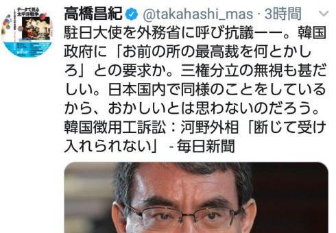 毎日新聞 社会部 高橋昌紀 三権分立 条約 逃亡 パヨク