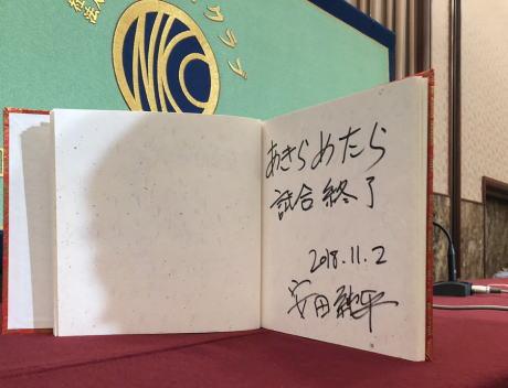 安田純平「あきらめたら 試合終了」 記者会見まとめ (最終版)