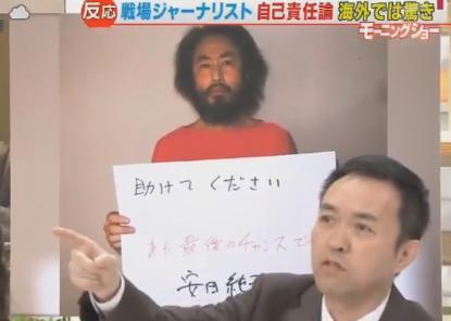 玉川徹 安田純平 モーニングショー テレ朝 ジャーナリスト