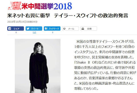 朝日新聞 ネット右翼 テイラー・スウィフト ヘイトスピーチ