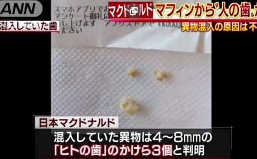 金沢市のマクドナルドでソーセージエッグマフィンに異物混入、「ヒトの歯のかけら3個だった」と保健所が明らかに … 混入の原因は不明
