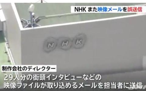 NHK、またもやメール誤送信 … 東京や大阪で撮影した29人分の街頭インタビューなどの映像ファイルを誤って第三者のアドレスに送信、メールを受信した第三者はまだ特定できず