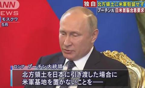 ロシア・プーチン大統領、北方領土を日本に返還した場合、米軍基地を置かないことを日米首脳の間で公式に合意するよう求める