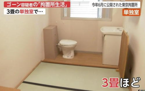 東京拘置所の3畳ほどの広さの単独室で過ごしているとみられるカルロス・ゴーン容疑者、今まで味わった事の無いような屈辱を経験中か